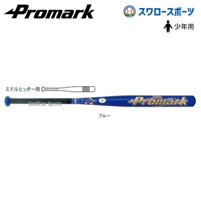 プロマーク ソフトボール用金属バット(ゴムボール用) AT-250S ソフトボール バット Promark 【Sale】 野球用品 スワロースポーツ