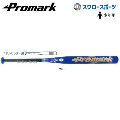 プロマーク ソフトボール用金属バット(ゴムボール用) AT-350S