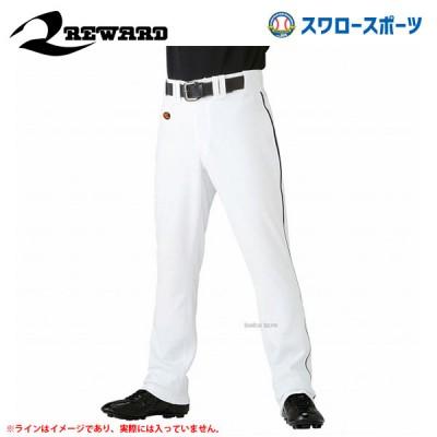 レワード ストレート 野球 ユニフォームパンツ ズボン UFP-05