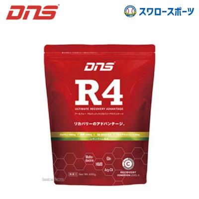DNS R4 アルティメットリカバリーアドバンテージ DNS034 設備・備品 野球用品 スワロースポーツ