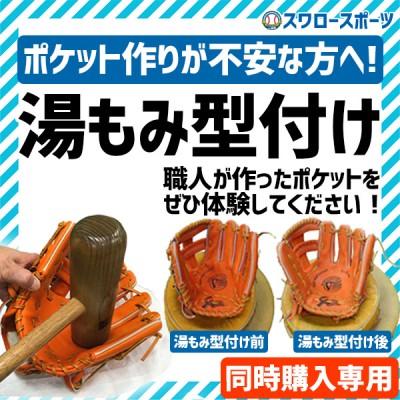 【代引、後払い不可/最短7~9日後出荷】 スワロースポーツ 湯もみ型付け 180001