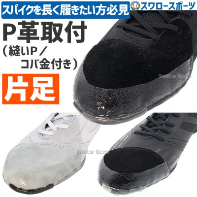 【代引、後払い不可】スワロースポーツ P革取付(縫いP/コバ金付き) 180003