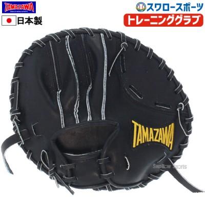玉澤 タマザワ トレーニンググローブ グラブ TC-20S