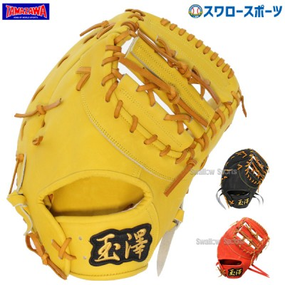 【即日出荷】  送料無料 玉澤 タマザワ 硬式 ファーストミット カンタマ 三番 KANTAMA-3