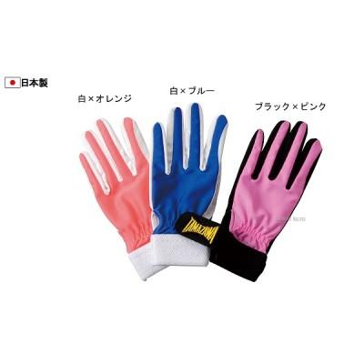 玉澤 タマザワ 守備用手袋(片手) TBH-BU20 バッティンググローブ バッティンググラブ 手袋 野球用品 スワロースポーツ