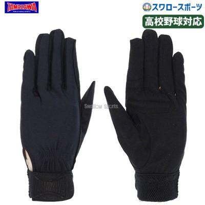 玉澤 タマザワ 守備用手袋(片手)高校生対応 TBH-B18