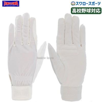 玉澤 タマザワ 守備用手袋(片手)高校生対応 TBH-W18