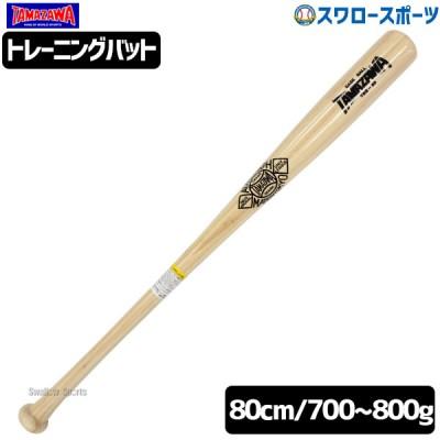 玉澤 タマザワ 硬式木製バット ゲーリック型 TBB-80