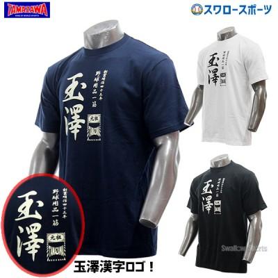 玉澤 タマザワ オリジナルTシャツ TSORIGINALC