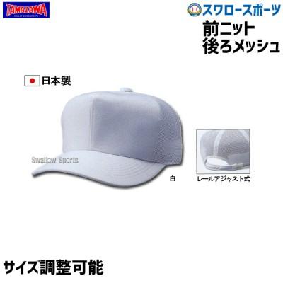 玉澤 タマザワ 練習用帽子 TC-160