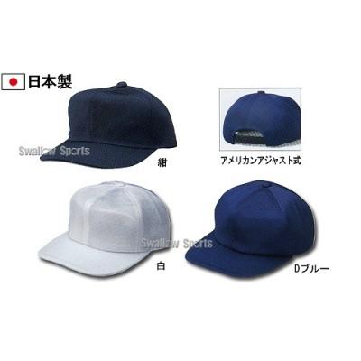 玉澤 タマザワ 試合用・練習用帽子 TBC-FM6