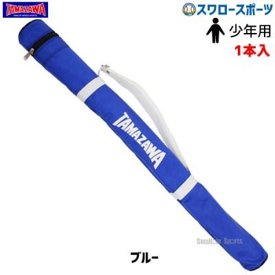 玉澤 タマザワ 少年用バットケース(1本入) BC-B1 バットケース 少年・ジュニア用 野球用品 スワロースポーツ ■tmbg