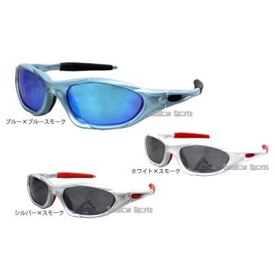 玉澤 タマザワ サングラス LF-1621 ◆cao 野球 サングラス スポーツ 野球用品 スワロースポーツ