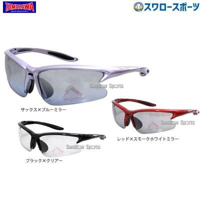 玉澤 タマザワ サングラス LF-3306 ★SST ◆cao 野球 サングラス スポーツ 野球用品 スワロースポーツ