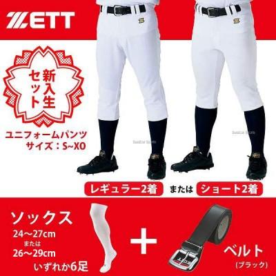 ゼット 野球部 新入部員 おすすめ5点セット ユニフォームパンツ×2 ベルト 3Pソックス×2 ZETT ズボン ウェア ウエア 新入学