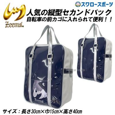 ジームス タテ型 セカンド バッグ ZEB704