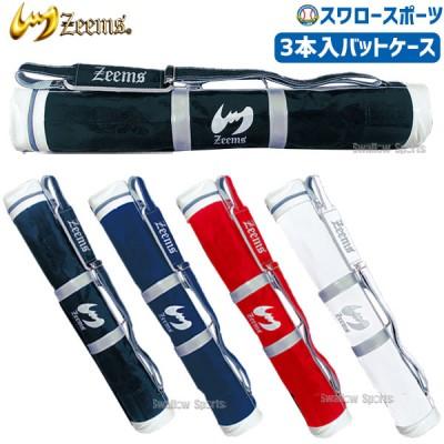ジームス バット ケース (3本入) ZEB711