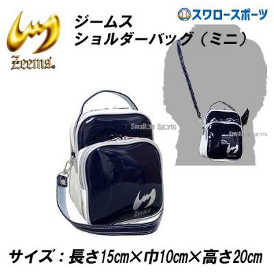 【即日出荷】 ジームス タテ型 チビ ミニ ショルダー バッグ ZEB714