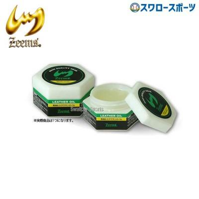 ジームス 馬油 (バー油) & スクワラン オイル ZR-50 ※単品販売