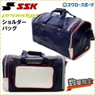 【即日出荷】 送料無料 SSK エスエスケイ 数量限定 プロエッジ ショルダーバッグ 遠征バッグ