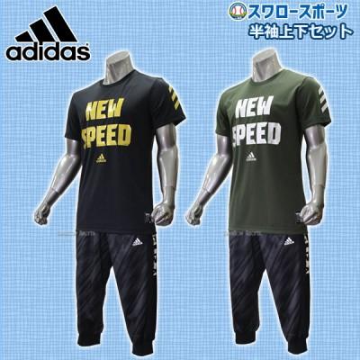 【即日出荷】 adidas アディダス ウェア 5T NEW SPEED T Tシャツ 半袖 3/4 プラクティス パンツ グラフィック 上下セット FKL09-FKL00