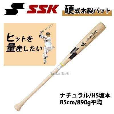 【即日出荷】 SSK エスエスケイ 硬式木製バット BFJ リーグチャンプ・プロ  LPW600P メイプル 85cm 坂本モデル