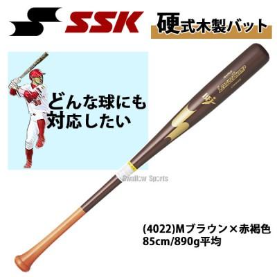 【即日出荷】 SSK エスエスケイ 硬式木製バット BFJ リーグチャンプ LPW600S メイプル 85cm Mブラウン×赤褐色