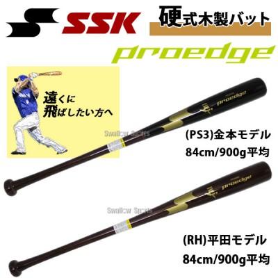 【即日出荷】 SSK エスエスケイ プロエッジ proedge 硬式木製バット BFJマーク入 メイプル PE3100 84cm 金本 平田モデル