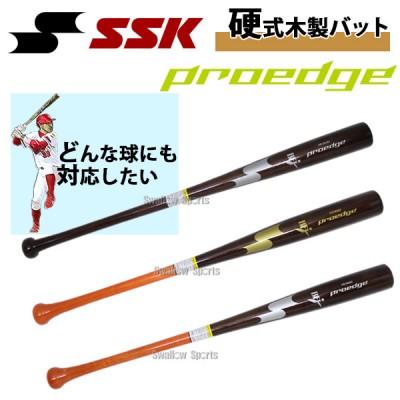 【即日出荷】 SSK エスエスケイ プロエッジ proedge 硬式木製バット BFJマーク入 メイプル PE3100 85cm 川崎 菊池 川端モデル