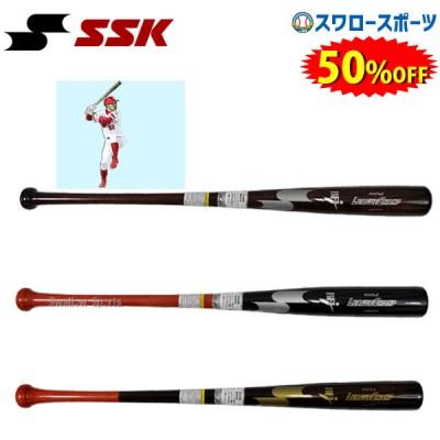 【即日出荷】 SSK エスエスケイ 限定 硬式木製バット メイプル リーグチャンプ プロ BFJマーク入り SBB3006 84cm MK RK SK モデル