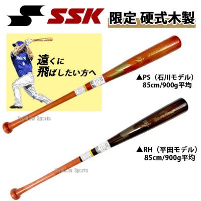 【即日出荷】 SSK エスエスケイ 限定 硬式木製バット メイプル リーグチャンプ プロ BFJマーク入り SBB3006 84cm PS RHモデル