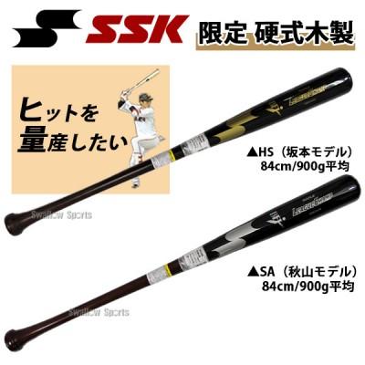 【即日出荷】 SSK エスエスケイ 限定 硬式木製バット メイプル リーグチャンプ プロ BFJマーク入り SBB3006 84cm HS SAモデル