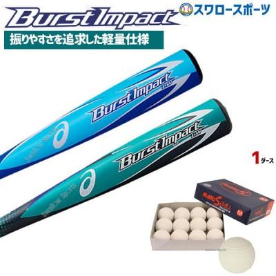 【即日出荷】 アシックス ベースボール 軟式 金属 バット バーストインパクトLW M球対応バット BB4032  BURST IMPACT LW プロマーク 軟式練習ボール M号球(12個入) LB-312M セット