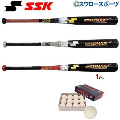 【即日出荷】 SSK エスエスケイ 軟式 金属 バット 中学 ハンターマックス HMN00115 プロマーク 軟式練習ボール M号球(12個入) LB-312M セット