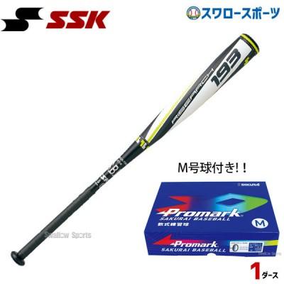 【即日出荷】 SSK エスエスケイ 軟式バット 金属製 M号対応 ライズアーチ SBB4014 プロマーク 軟式練習ボール M号球(12個入) LB-312M セット