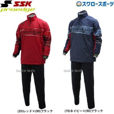 【即日出荷】 SSK プロエッジ ウェア  限定 ハーフZIP 長袖トレーニングジャケット パンツ 上下セット EBWP19102-EBWP19104P