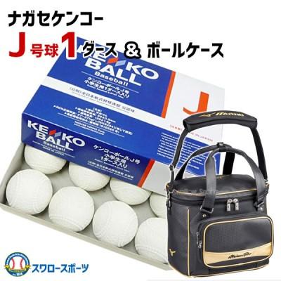 ナガセケンコー J号球 ボール 少年野球 少年用 軟式 1ダース ミズノプロ ボールケース セット J-NEW1-1FJB6000