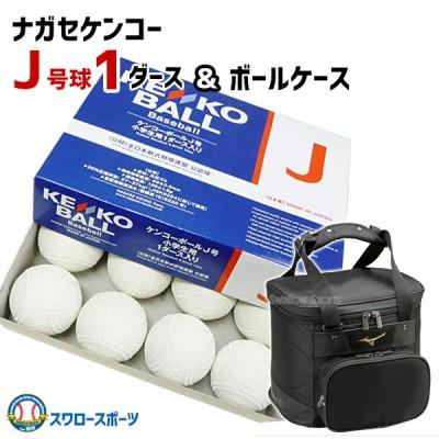 ナガセケンコー J号球 ボール 少年野球 少年用 軟式 1ダース ミズノグローバルエリート GE ボールケース セット  J-NEW1-1FJB8010