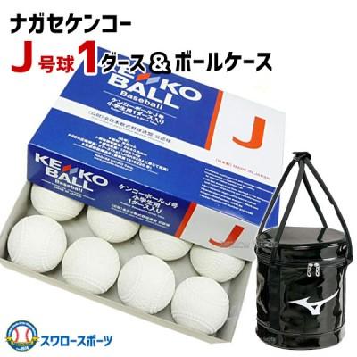 ナガセケンコー J号球 ボール 少年野球 少年用 軟式 1ダース ミズノエナメル ボールケース セット J-NEW1-1FJB8022