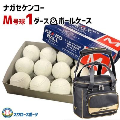 ナガセケンコー M号 軟式野球ボール M号球 1ダース ミズノプロ ボールケース セット M-NEW1-1FJB60000