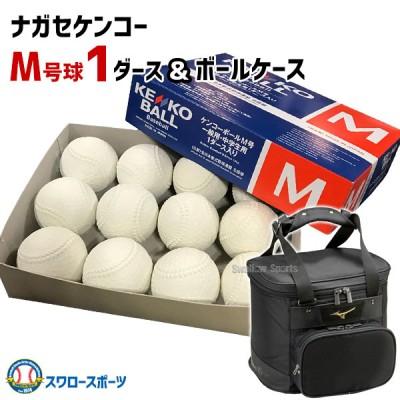 ナガセケンコー M号 軟式野球ボール M号球 1ダース ミズノグローバルエリート GE ボールケース セット M-NEW1-1FJB8010