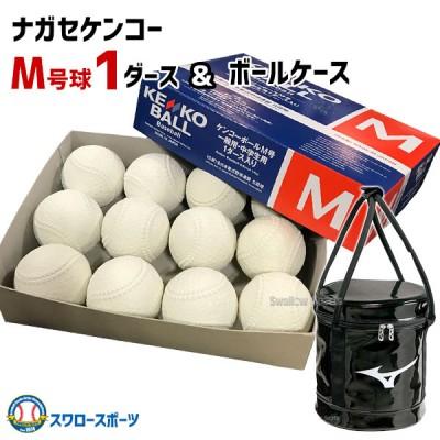 ナガセケンコー M号 軟式野球ボール M号球 1ダース ミズノエナメル ボールケース セット M-NEW1-1FJB8022