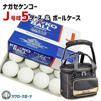 ナガセケンコー J号球 ボール 少年野球 少年用 軟式 5ダース ミズノプロ ボールケース セット J-NEW5-1FJB6000
