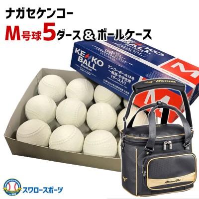ナガセケンコー M号 軟式野球ボール M号球 5ダース ミズノプロ ボールケース セット M-NEW5-1FJB60000