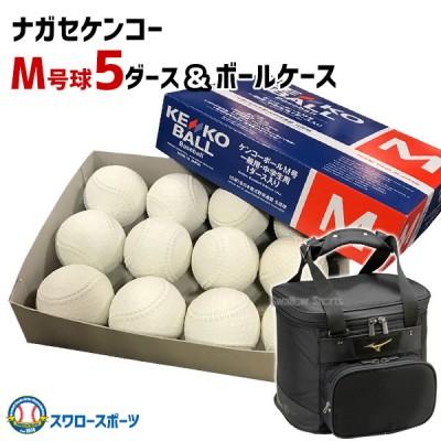 ナガセケンコー M号 軟式野球ボール M号球 5ダース ミズノグローバルエリート GE ボールケース セット M-NEW5-1FJB8010