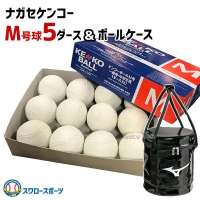 ナガセケンコー M号 軟式野球ボール M号球 5ダース ミズノエナメル ボールケース セット M-NEW5-1FJB8022