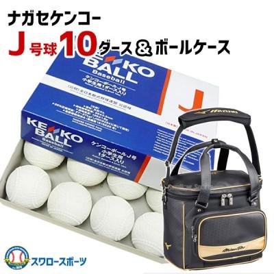 ナガセケンコー J号球 ボール 少年野球 少年用 軟式 10ダース ミズノプロ ボールケース セット J-NEW10-1FJB6000