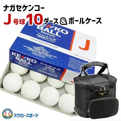 ナガセケンコー J号球 ボール 少年野球 少年用 軟式 10ダース ミズノグローバルエリート GE ボールケース セット  J-NEW10-1FJB8010