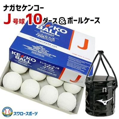 ナガセケンコー J号球 ボール 少年野球 少年用 軟式 10ダース ミズノエナメル ボールケース セット J-NEW10-1FJB8022