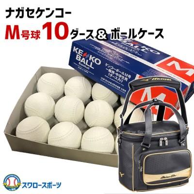 ナガセケンコー M号 軟式野球ボール M号球 10ダース ミズノプロ ボールケース セット M-NEW10-1FJB60000
